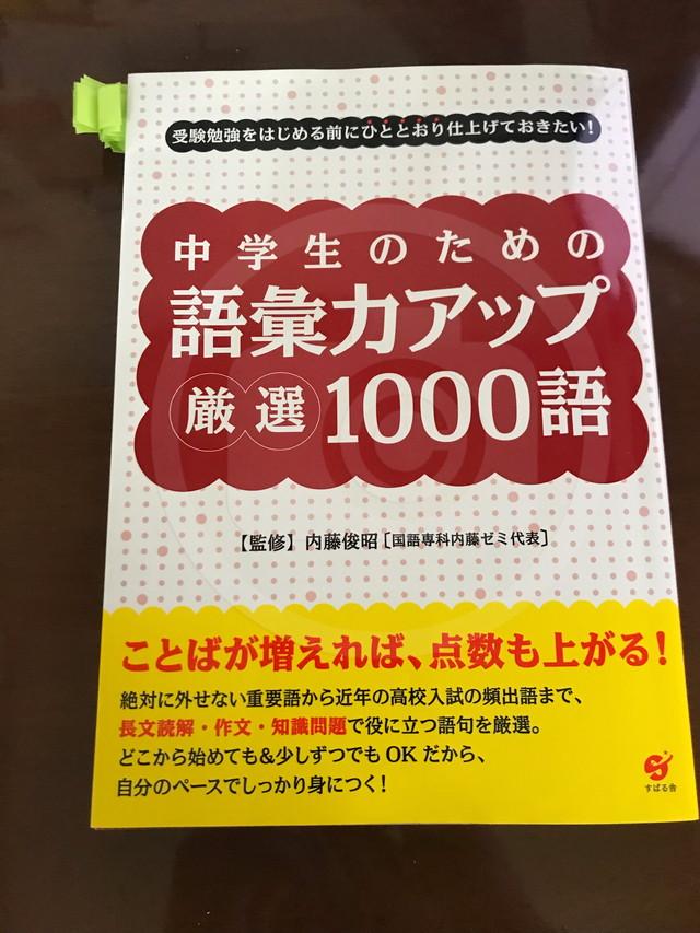 高専受験用に語彙力アップの為に買った本