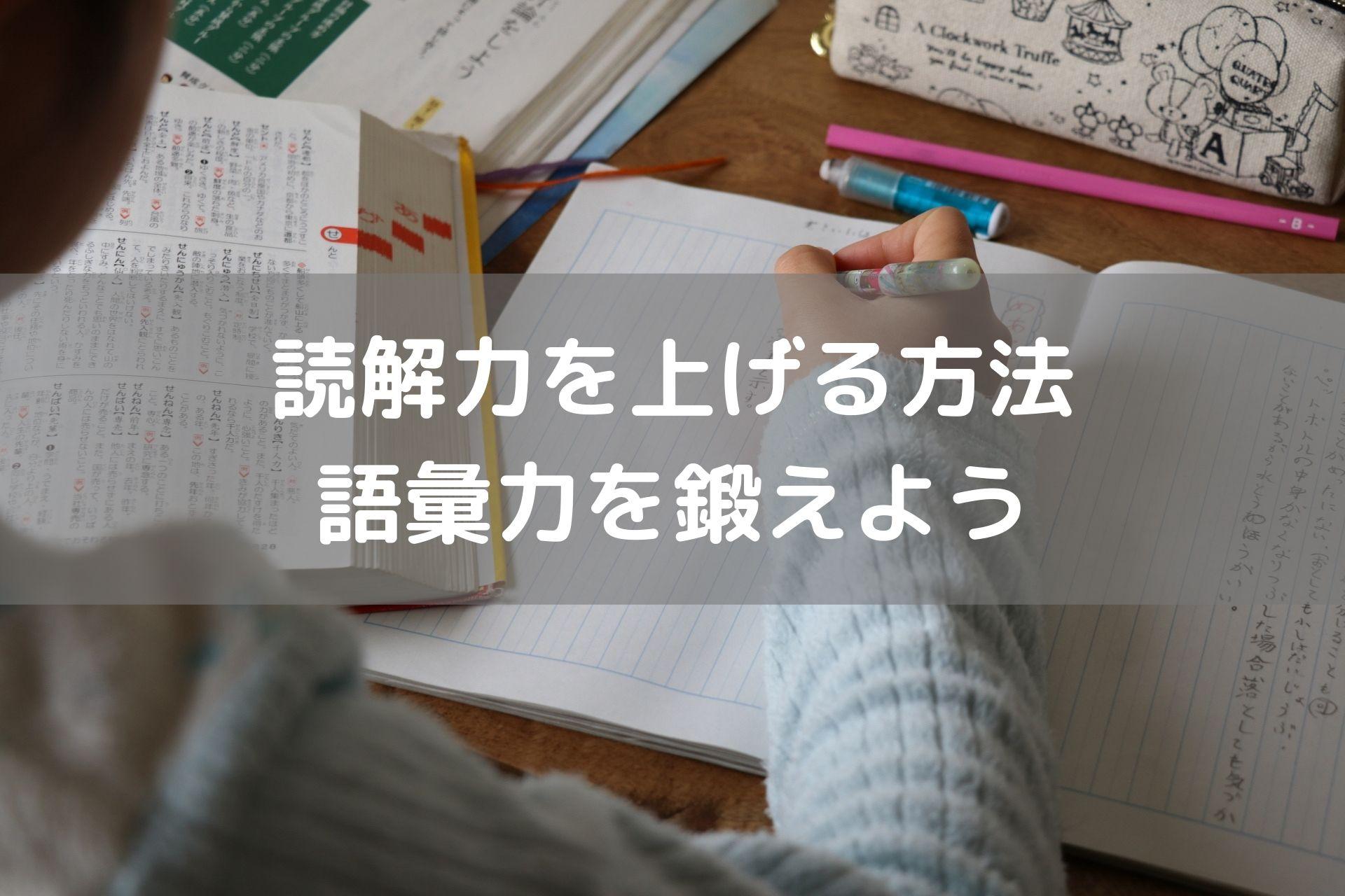 読解力を付ける為に語彙力の勉強を行う