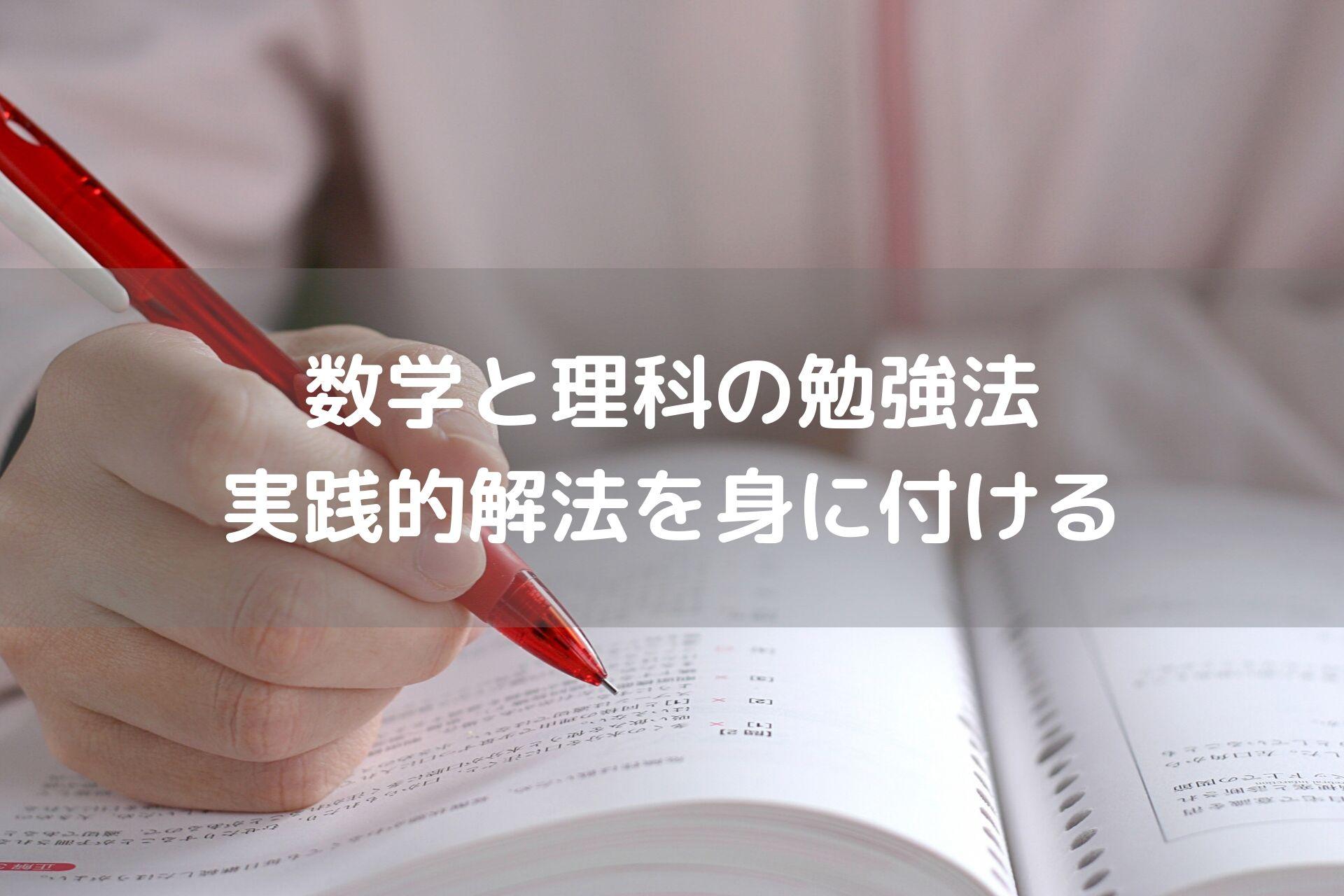 高専の勉強法で数学と理科は実践的解法を身に付ける