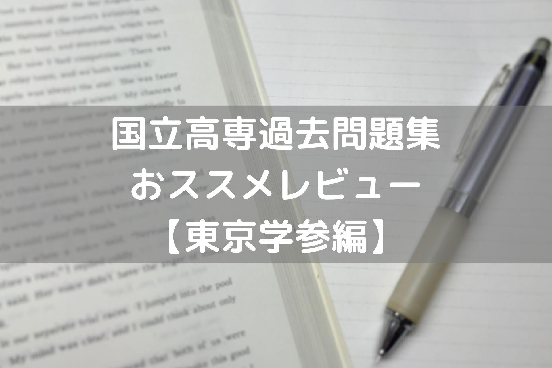 おススメの国立高専過去問題集のレビュー【東京学参編】