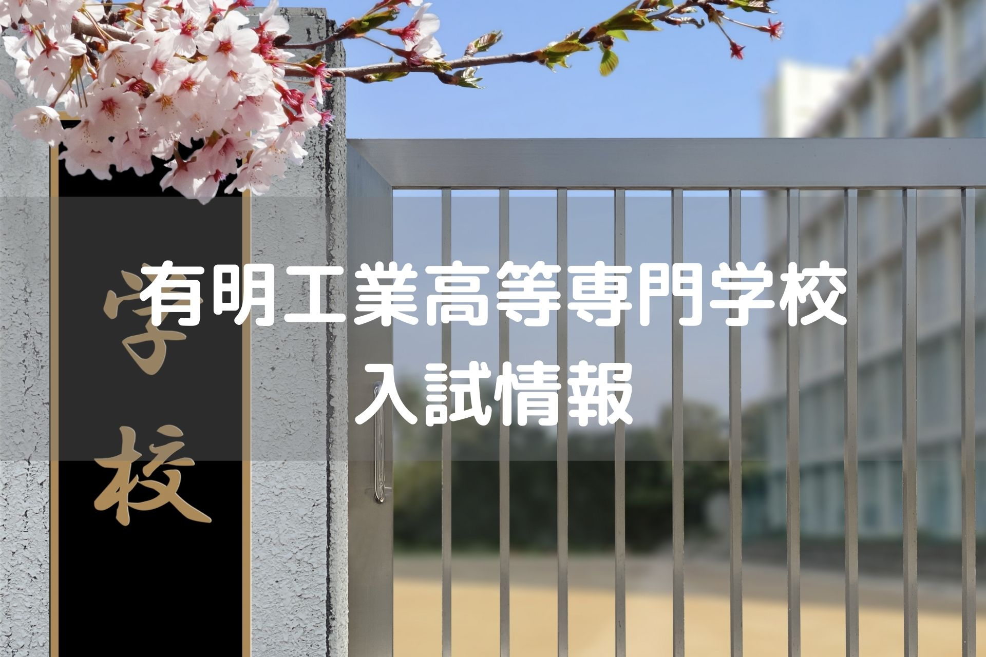 有明高専の入試情報
