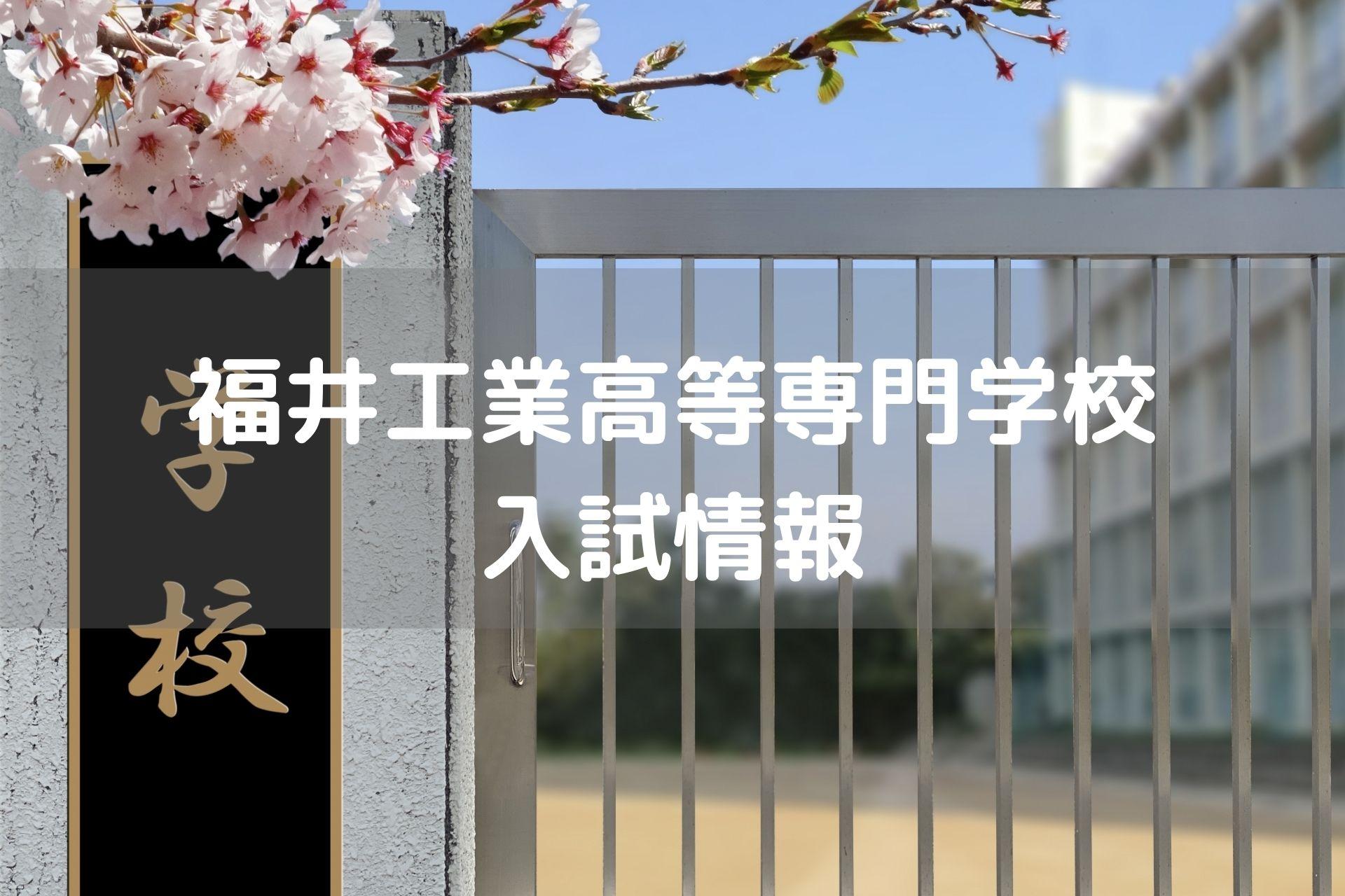 福井高専の学校情報