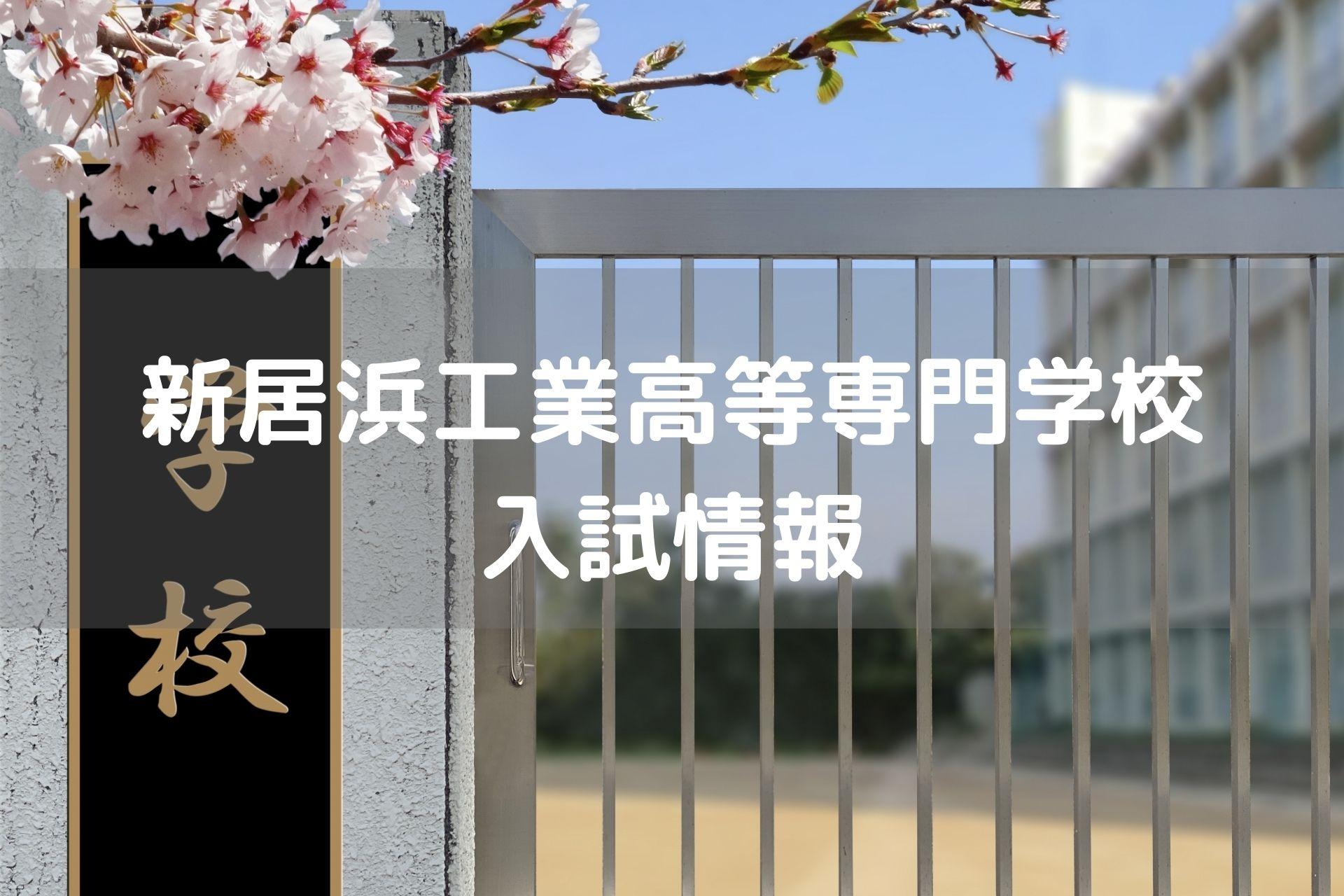 新居浜高専の入試情報
