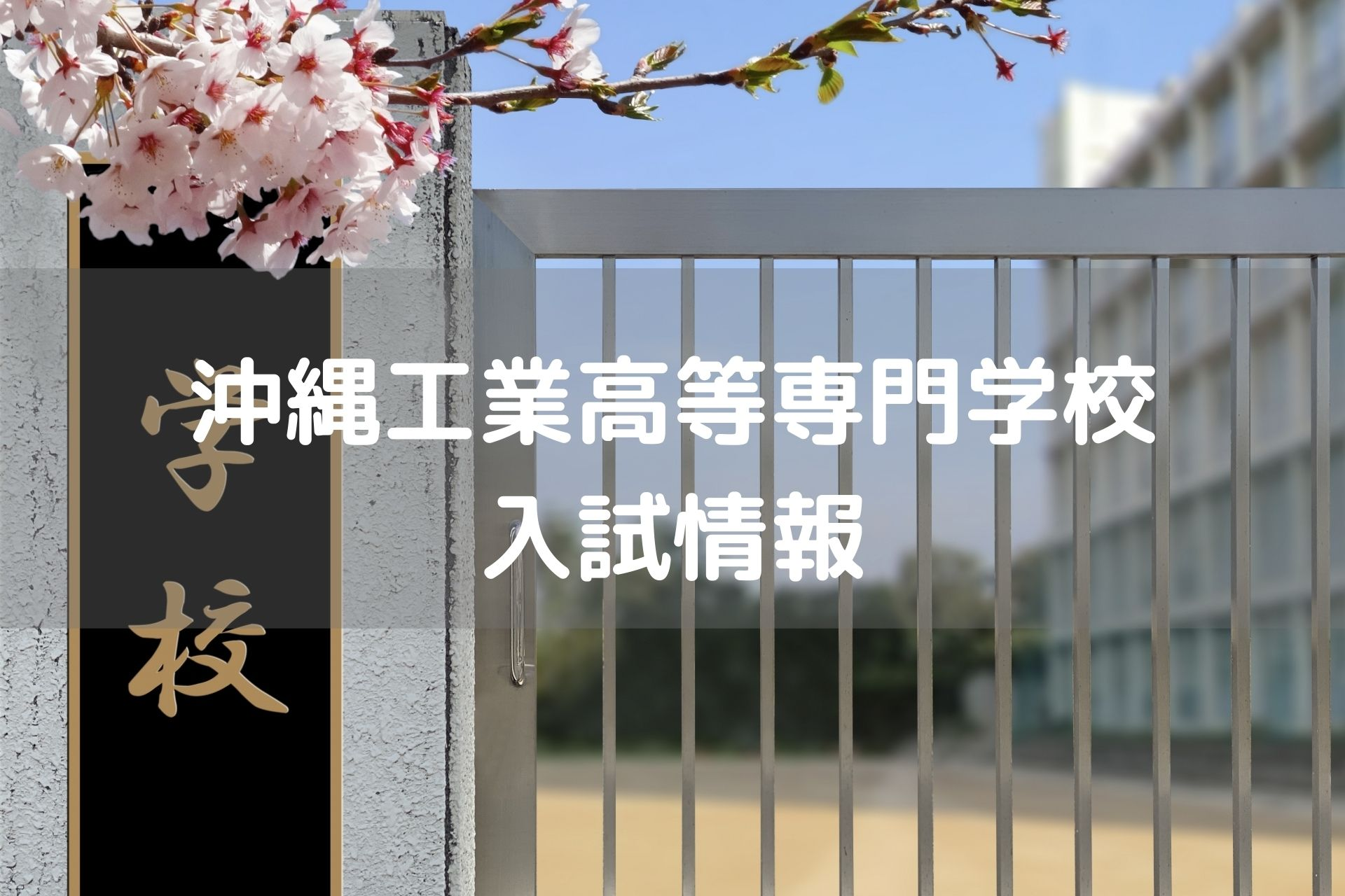 沖縄高専の入試情報