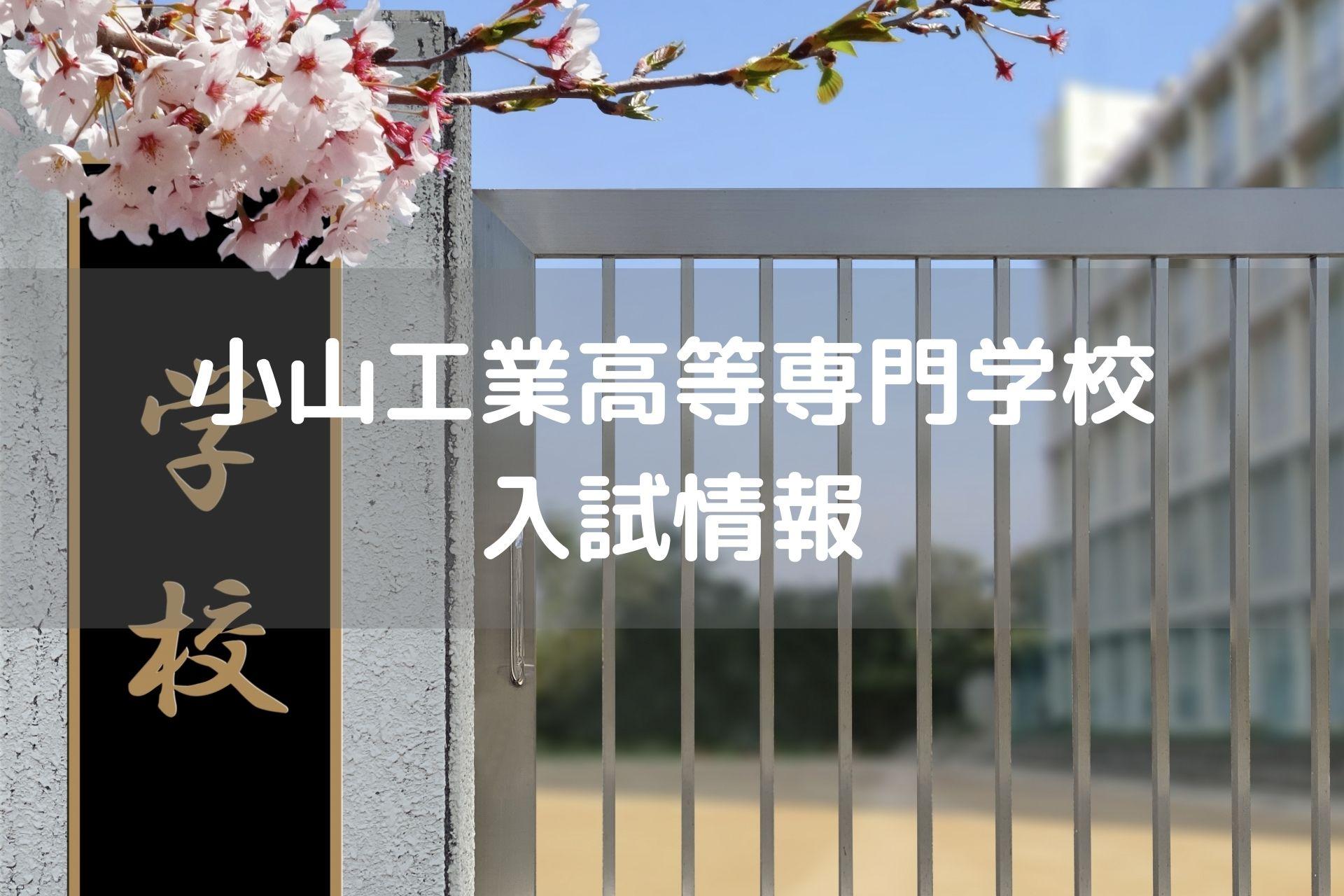 小山高専の入試情報