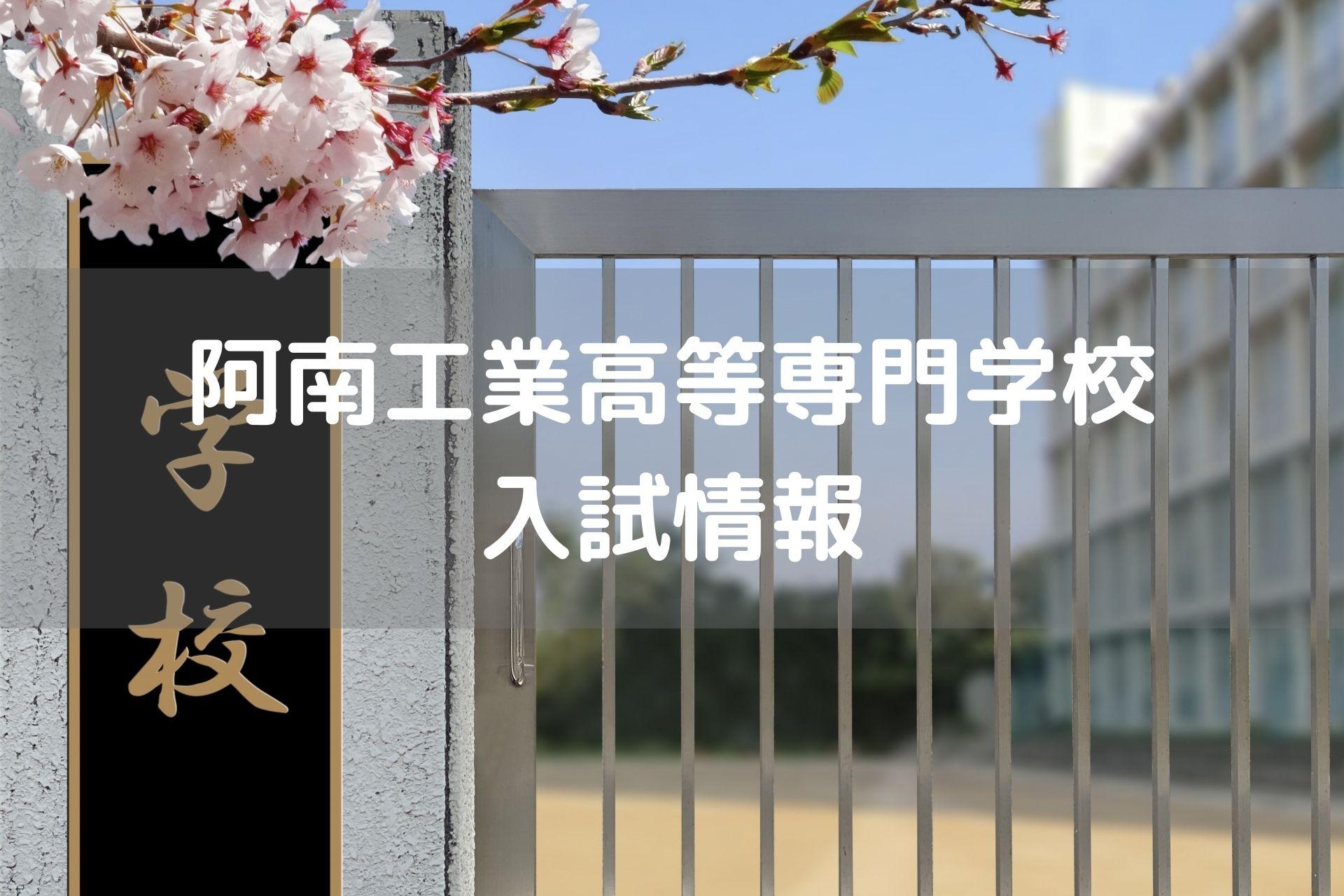 阿南高専の入試情報