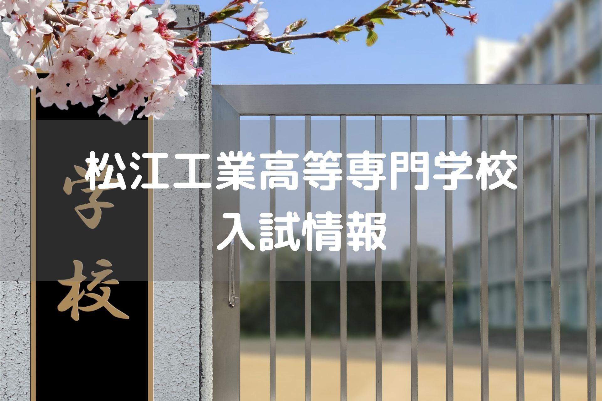松江高専の入試情報