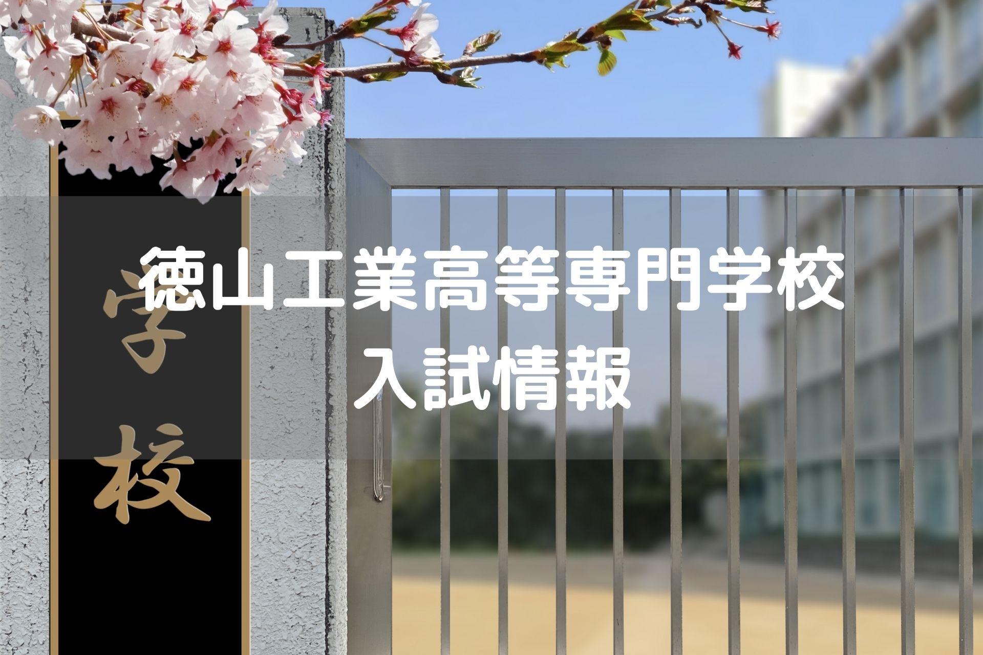 徳山高専の入試情報