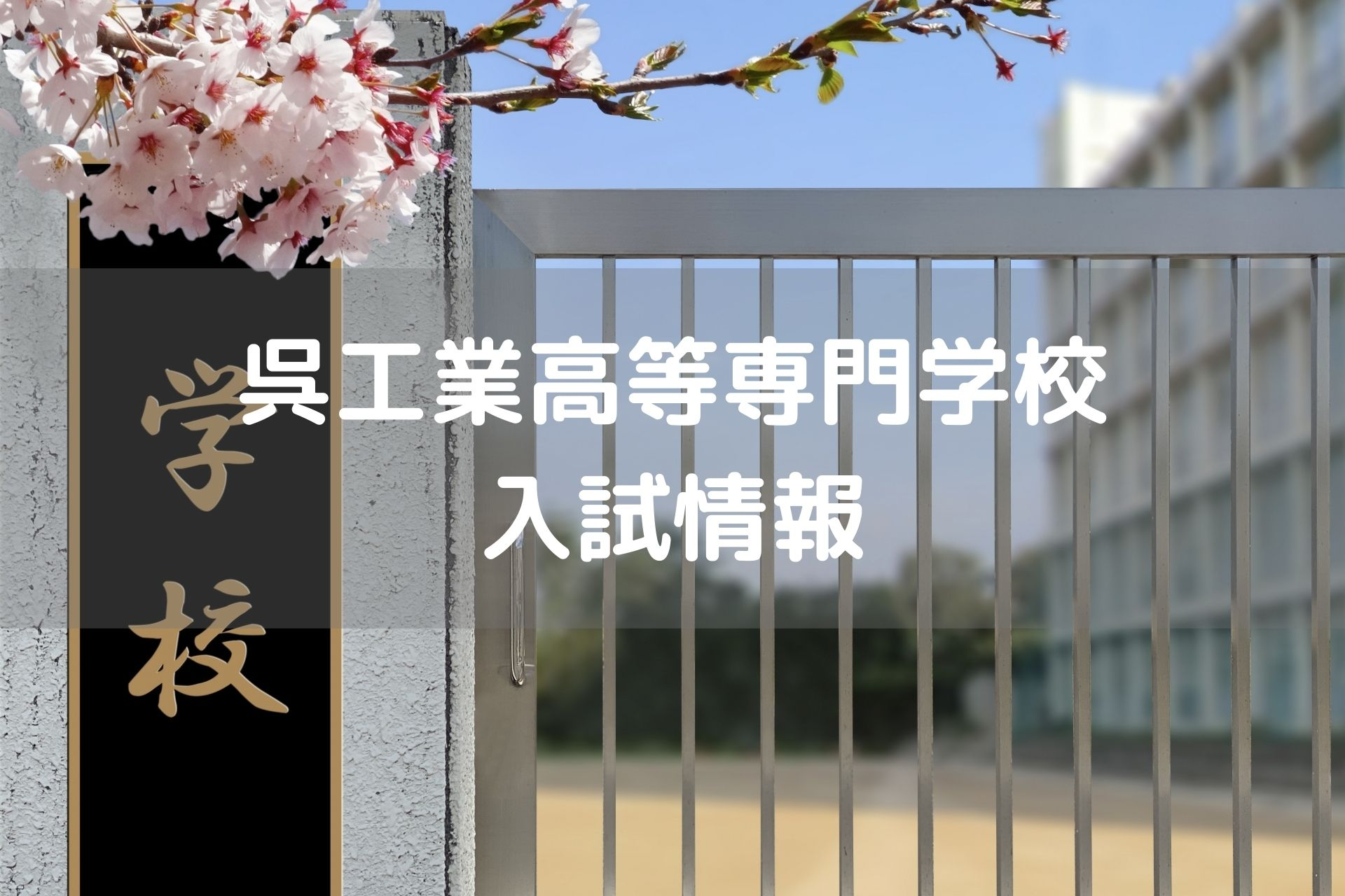 呉高専の入試情報