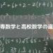 高専数学と高校数学の違いについて
